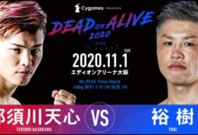 Photo of Vídeo Tenshin Nasukawa vs Yuki RISE 'Dead or Alive 2020 Osaka'